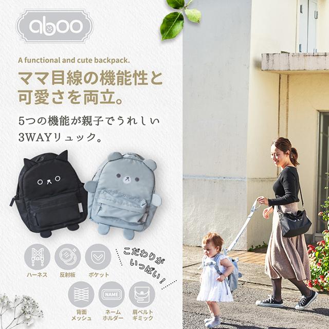 """abooならではの「ママ目線」を詰め込んだ、""""ありそうでなかった機能性""""と""""かわいさ""""を両立したバックパックです。 シンプルシックでありながらかわいらしいaboo デザイン。"""