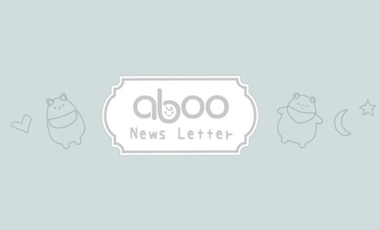abooのメールマガジンでは、新商品やお得なキャンペーンの案内や クーポンの配布などを最速でお届けしています!
